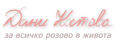 Дани Костова
